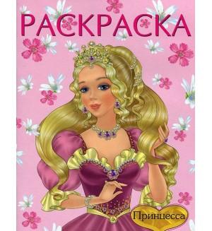 Принцесса 1. Раскраска. Принцессы и волшебницы