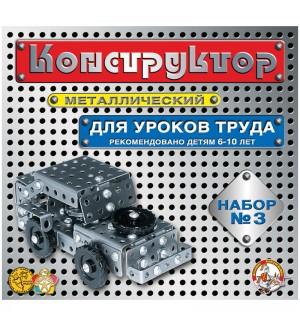 Конструктор металлический №3 для уроков труда, 292 эл., картон. коробка