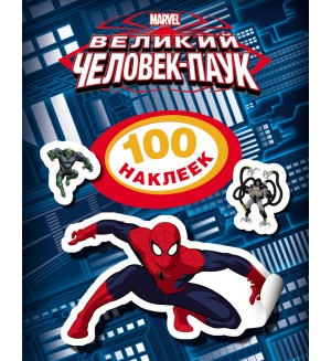 Человек-паук.100 наклеек