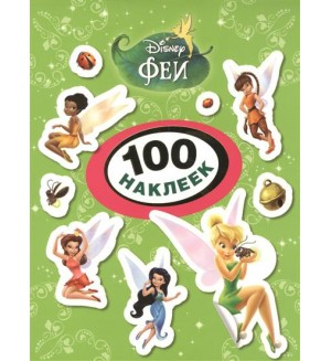 Disney. Феи. 100 наклеек