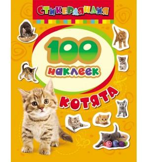 Котята. Стикерляндия. 100 наклеек