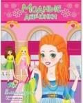 В магазине. Книжка-раскраска с наклейками для девочек