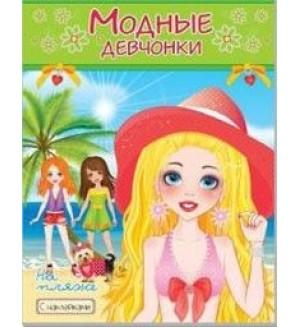 На пляже. Книжка-раскраска с наклейками для девочек. Модные девчонки