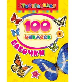 Бабочки. Стикерляндия. 100 наклеек