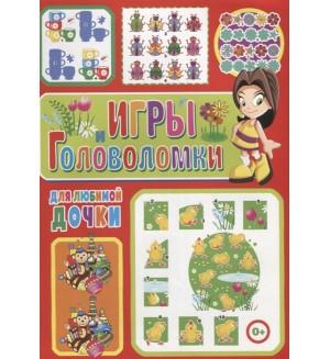 Игры и головоломки для любимой дочки. Головоломки для детей