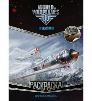 World of Warplanes. Раскраска. Военные самолеты (с наклейками). World of Tanks