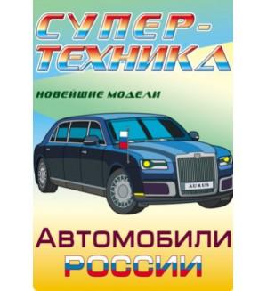 Супертехника. Автомобили России. Раскраска А4. Супертачки