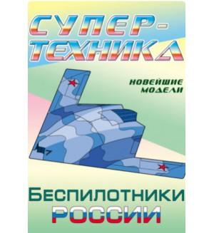 Беспилотники России. Супертехника