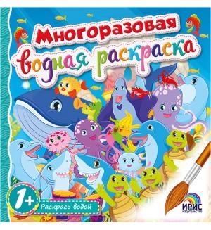 Многоразовая водная раскраска. Выпуск 4.