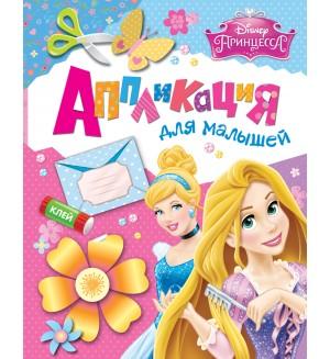 Disney. Принцесса. Аппликация для малышей