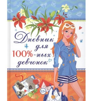Феданова Ю. Дневник для 100%-ных девчонок