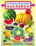 Овощи,фрукты,ягоды Познавательные наклейки