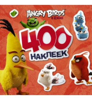 Angry Birds. 400 наклеек. Angry Birds в кино