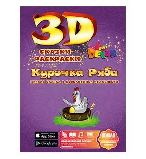 3D-сказка-раскраска «Курочка Ряба»