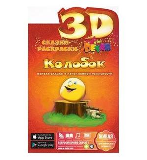 3D-сказка-раскраска «Колобок»