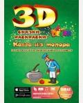 3D-сказка-раскраска