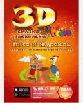 3D-сказка-раскраска «Лиса и журавль»