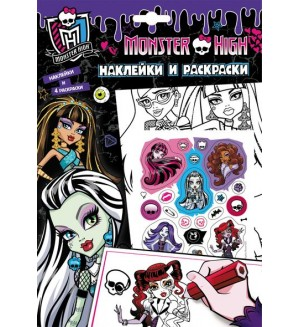 Наклейки и раскраски (фиолетовая). Monster High
