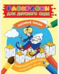 Любимые сказки. Раскраска для детского сада