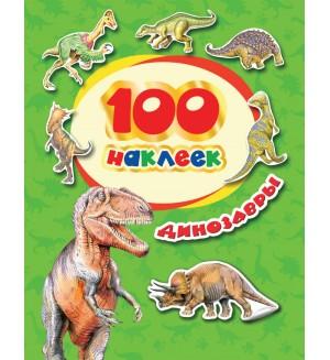 Динозавры. 100 наклеек