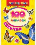 Бабочки. 100 наклеек. Стикерляндия