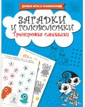 Дмитриева В. Загадки и головоломки. Тренировка смекалки. Лучшие игры и головоломки
