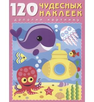 Подводный мир. 120 чудесных наклеек