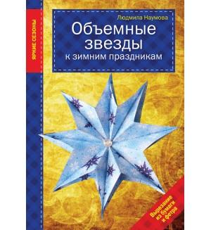 Наумова Л. Объемные звезды к зимним праздникам. Рукоделие. Яркие сезоны