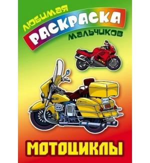 Мотоциклы. Любимая раскраска мальчиков