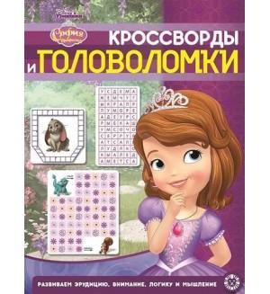 София Прекрасная. Кроссворды и головоломки