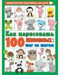 Как нарисовать 100 животных: шаг за шагом. Самый простой самоучитель для детей
