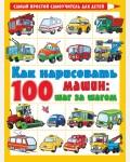 Как нарисовать 100 машин: шаг за шагом. Самый простой самоучитель для детей