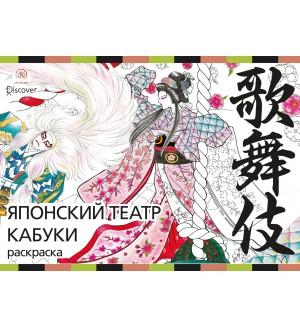 Японский театр кабуки. Раскраски-антистресс для взрослых. Арт-терапия. Раскраски-антистресс. Раскраски для взрослых