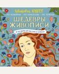 Шедевры живописи: от да Винчи до Ван Гога и Уорхола. Цветовой квест. Раскрась по номерам