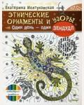 Иолтуховская Е. Этнические орнаменты и узоры. Один день - один зендудл. Антистресс-рисование