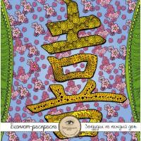 Иолтуховская Е. Блокнот-раскраска для взрослых. Япония. Иероглиф