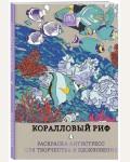 Коралловый риф. Раскраска-антистресс для творчества и вдохновения. Арт-терапия. Раскраски-антистресс. Раскраски для взрослых