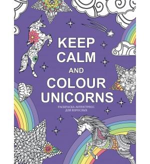 Keep calm and color unicorns. Арт-терапия. Раскраски-антистресс. Раскраски для взрослых