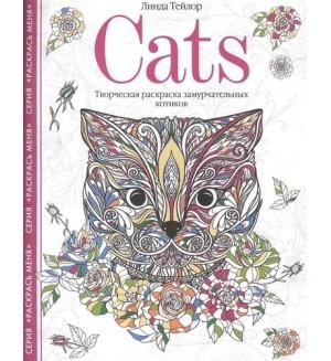 Cats. Творческая раскраска замурчательных котиков. Раскраски для взрослых