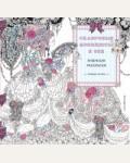 Сказочные принцессы и феи. Японские раскраски