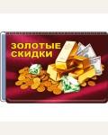 Футляр для бонусных и кредитных карт