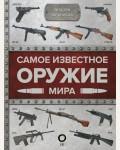 Мерников А. Самое известное оружие мира. Оружие. Иллюстрированная энциклопедия