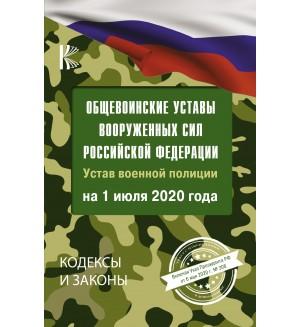 Общевоинские уставы Вооруженных Сил Российской Федерации на 1 июля 2020 года. Кодексы и законы