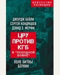 Бейли Д. Кондрашев С. Мерфи Д. ЦРУ против КГБ в