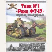 Коломиец М. Танк No1