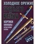 Ядловский А. Холодное оружие Третьего Рейха: кортики, кинжалы, штык-ножи, клейма