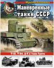 Коломиец М. Маневренные танки СССР Т-12, Т-24, Д-4 и танк Гроте. Война и мы. Танковая коллекция