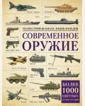 Современное оружие. Иллюстрированная энциклопедия. Все о войне