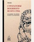 Малявин В. Стратагемы военного искусства. Сунь-Цзы. Кофе с мудрецами