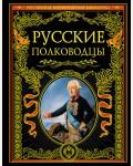 Русские полководцы. Подарочные издания. Российская императорская библиотека